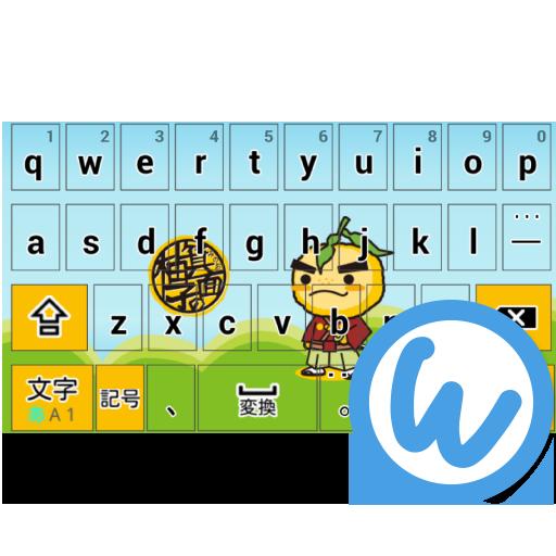 工具のたきのみち ゆずる キーボードイメージ LOGO-記事Game