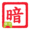 暗棋Online 2
