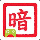 暗棋Online 2 icon