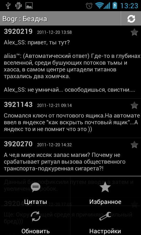 Bogr Donate- screenshot