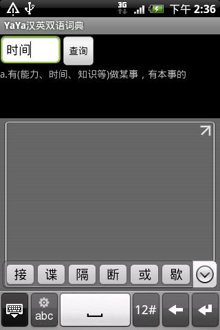 YaYa中英日三语词典 - screenshot