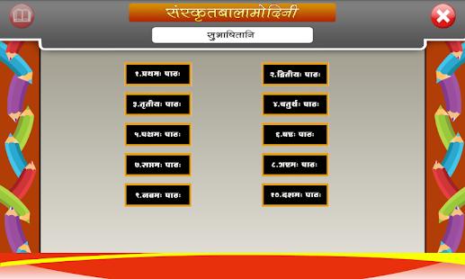 Sanskrit Subhaashitaani   Android Application   WebBudds