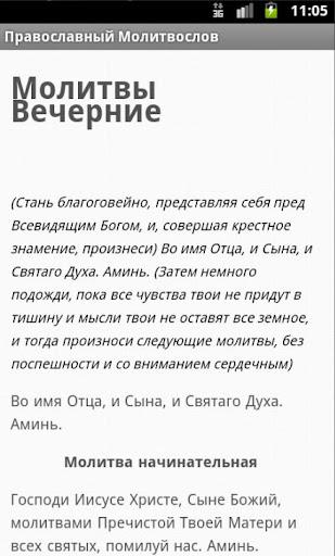 Прав. Молитвослов на русском