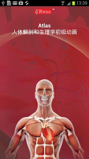 Altas人体解剖和生理学初级动画