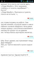 Screenshot of Башорг Лучшее OFFLINE