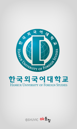 한국외국어대학교 사학과 총동문회 각 회수 포함