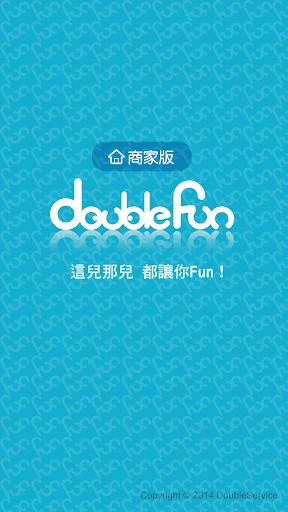 玩免費商業APP|下載doubleFun商家版 app不用錢|硬是要APP