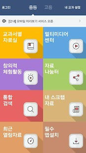 T셀파 모바일- screenshot thumbnail
