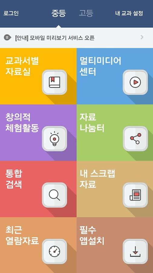T셀파 모바일 - screenshot
