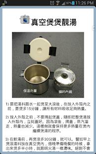 玩免費書籍APP|下載[舊版] 中式湯水食譜 (離線版) app不用錢|硬是要APP