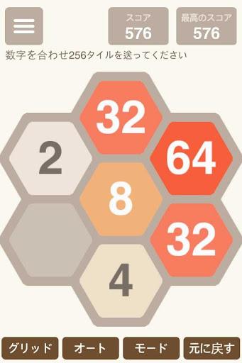 六角 2048