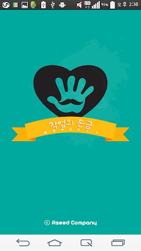 【免費生活App】손금-작업의 손금-APP點子