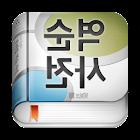 (주)낱말 - 우리말 역순 사전 icon