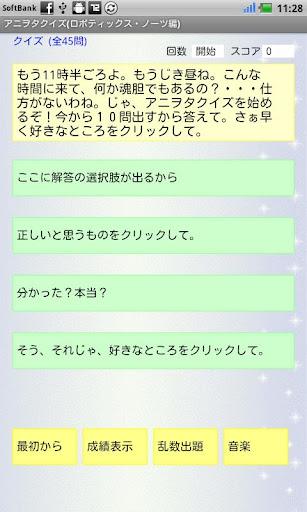 アニヲタクイズ ロボティックス・ノーツ編