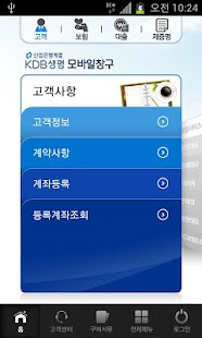 KDB생명 모바일창구 - screenshot thumbnail