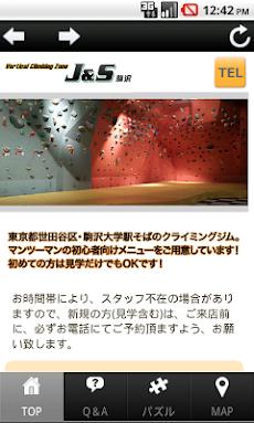クライミングスクール&ジム J&S駒沢のおすすめ画像2