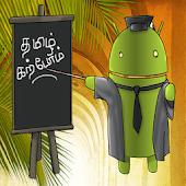தமிழ் கற்போம் - Tamil Karpom
