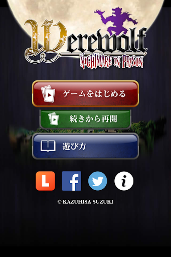 人狼ゲーム〜牢獄の悪夢〜スペシャル版