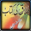 Talaq Ki Kitab Book on Divorce
