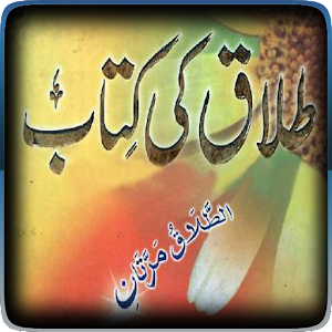 Talaq Ki Kitab Book on Divorce on Google Play Reviews | Stats
