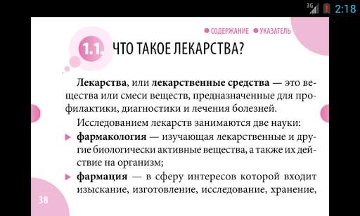 Комаровский. Лекарства