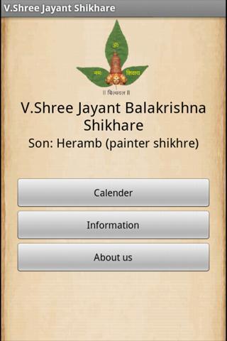 Jayant Shikhare