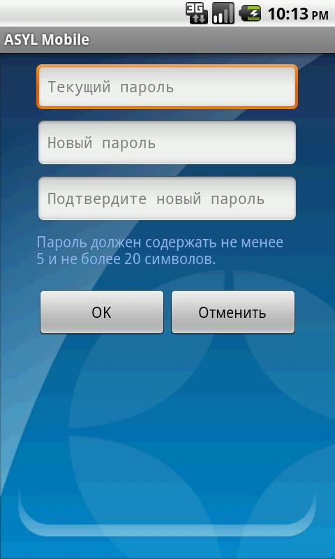 ASYL Mobile- screenshot