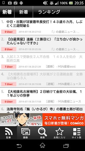 全紙無料!!新聞ニュースリーダー