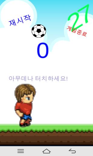 축구천재 헤딩왕