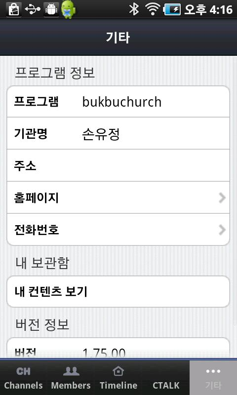 울산북부교회- screenshot