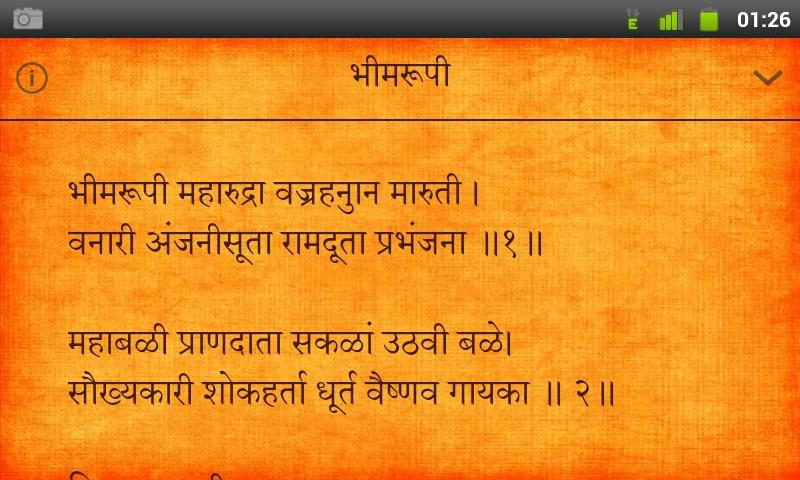 maruti stotra in sanskrit pdf