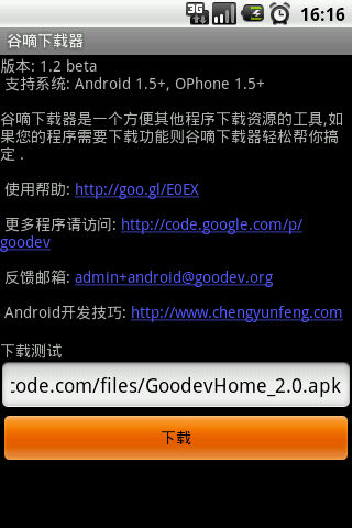 Goodev Download Manager - screenshot