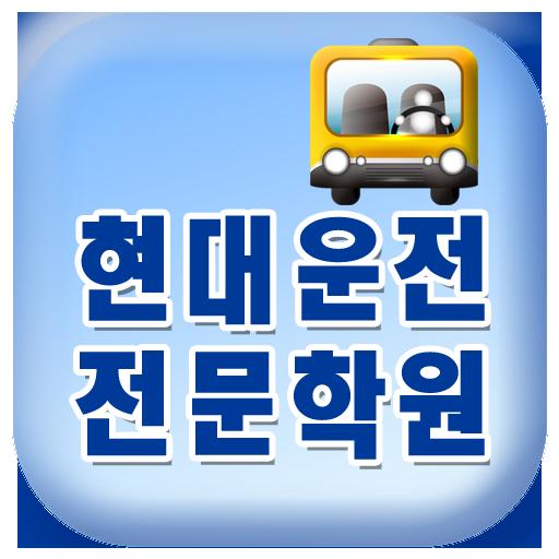 현대운전전문학원, 인천, 부평, 계양구, 송내, 중동