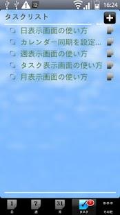 Refills:Jetstream- スクリーンショットのサムネイル