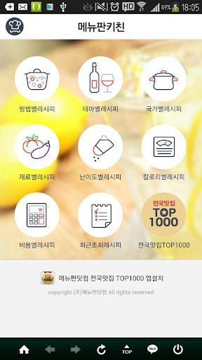 메뉴판키친-요리레시피 TOP2000