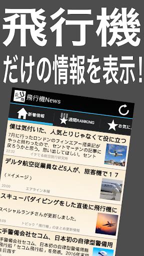 飛行機まとめニュース