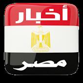 اخبار مصر Egypt news
