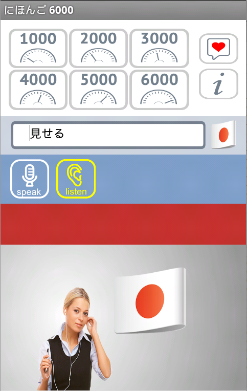 Japanese 6000 - screenshot