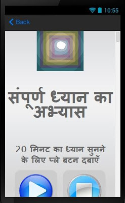 U R MEDITATION - HINDI - screenshot