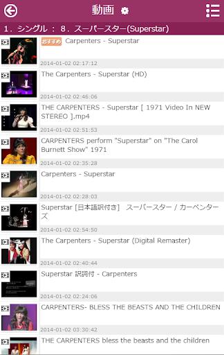 カーペンターズ Carpenters LOVE♪