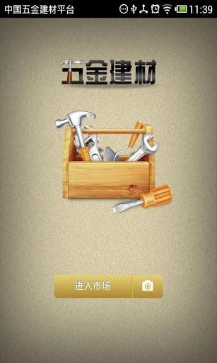 中国五金建材平台