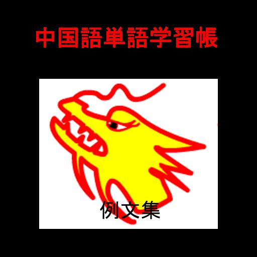 教育の中国語単語学習帳 例文集 LOGO-記事Game