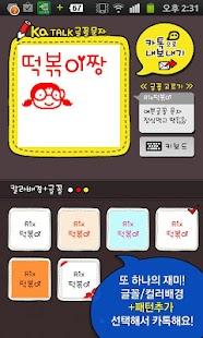카톡글꼴_Rix떡볶이 - screenshot thumbnail