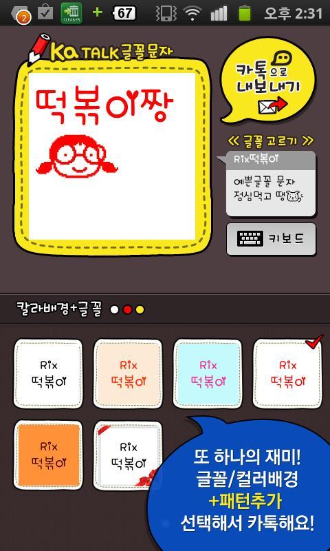 카톡글꼴_Rix떡볶이 - screenshot