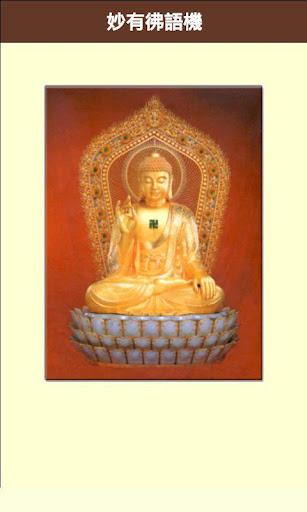 每日一佛語 妙有佛學機