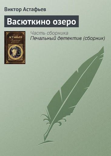 【免費書籍App】Васюткино озеро-APP點子