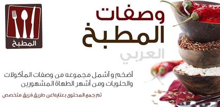 تطبيق لمطبخ حواء وصفات المطبخ pT3nE163YUJrF8750nAMNABwrvAi2oApikkgPO5GB5o6rXJUl57wtwA1aunJB_FsaIM=w705