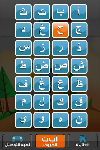 My Arabic letters- screenshot