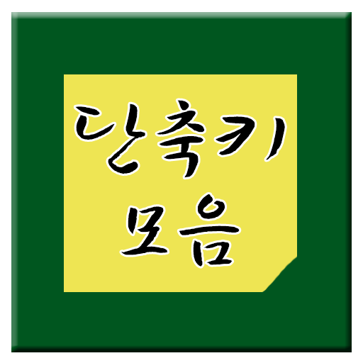 【免費教育App】단축키 모음-APP點子
