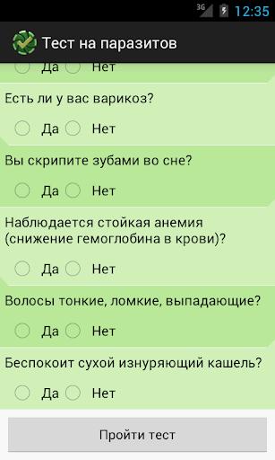 Тест на паразиты